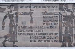 Un fragment du mémorial dans la mémoire de la guerre Image éditoriale Photos libres de droits
