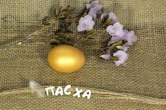 Un huevo de Pascua imagen de archivo