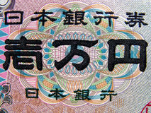 un'iscrizione da 10000 Yen Immagini Stock