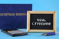 Un libro blu con un'iscrizione nel Russo - un registro del ` s dello studente Penna, calcolatore su un fondo blu Iscrizione in Ru Immagine Stock Libera da Diritti