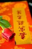 Un livre d'invité rouge du mariage de chinois traditionnel Photographie stock libre de droits