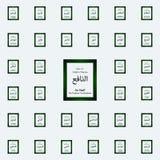 Un nombre en la escritura árabe - nombre de Nafi Alá de dios en árabe - icono árabe de la caligrafía sistema universal de los ico libre illustration