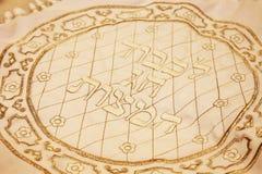 Un oggetto religioso ebreo per il pesach Fotografia Stock Libera da Diritti