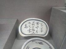 un oreiller antique avec la calligraphie image stock