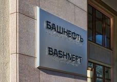 Un plat de l'information sur le mur du siège social de la compagnie d'actions communes Bashneft Photo stock
