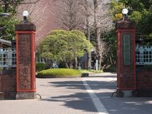 Un portone dell'università di Tokyo delle arti in Ueno, Tokyo fotografie stock