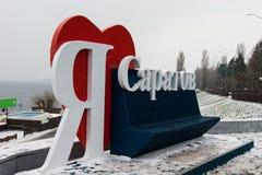 Un posto per i turisti Amo Saratov Un segno di rispetto per la città Fotografie Stock Libere da Diritti