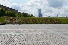 Un reloj de la flor en la colina de Poklonnaya en un día de verano soleado en Moscú Fotografía de archivo