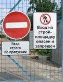 Un segno di proibizione e un segno sul portone fotografia stock libera da diritti