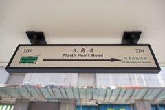 Un signe bilingue de tram images stock