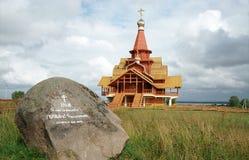 Un temple neuf Photos libres de droits