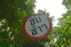 Una bandera de la señal de tráfico tailandesa lenta de la impulsión Imagen de archivo libre de regalías