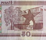 Una fattura usata da 50 rubli del primo piano della Bielorussia Fotografie Stock