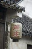 Una linterna china desaliñada Fotos de archivo
