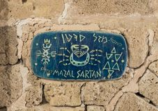 Una muestra con el nombre de la calle en hebreo - carril de la muestra del cáncer del zodiaco adentro en la ciudad vieja Yafo en  fotos de archivo
