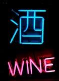 una muestra de neón del vino en chino fotos de archivo