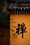 Una pared de un templo budista con el carácter chino Imagen de archivo