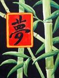 Il bambù sogna la pittura Immagine Stock Libera da Diritti