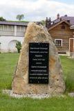 Una placa conmemorativa en el patio del Dormition santo Monast Fotografía de archivo