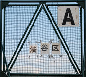 Una struttura netta ad un campo di baseball pubblico vicino al fiume di tamagawa, Tokyo, Giappone immagine stock