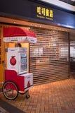 Una tienda del postre Fotos de archivo