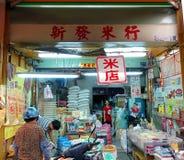 Una tienda tradicional del arroz y de la mercancía seca en Taiwán Foto de archivo
