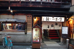 Unadon Resturant in Kyoto Stock Photography