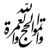 Und schließen Sie das Hadsch und das ` umrah für Allah ab lizenzfreie abbildung