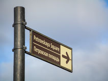 Underteckna brädet under blå himmel i Vyborg, Ryssland Royaltyfri Fotografi