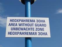 Underteckna in Bulgarien Royaltyfria Foton