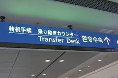 Underteckna för överföringsskrivbord i kines, japan, korean och engelska Arkivbilder