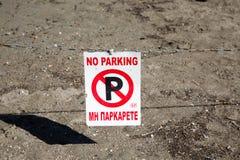 Underteckna ingen parkering i Kreta Inskriften dupliceras i grekiskt royaltyfri foto