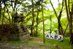 Underteckna INGET TILLTRÄDE i Kyoto, Japan Kyoto är themed med den japanska traditionella atmosfären från längesedan I sommartid  royaltyfria foton