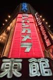 Undertecknar högväxt neon för det Yodobashi kameralagret in Shinjuku på natten fotografering för bildbyråer