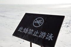 Une aucune enseigne de natation avec un lac de congélation Photographie stock