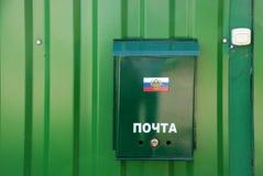 Une boîte aux lettres pour des lettres et des journaux Photos libres de droits