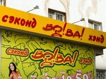 Une enseigne du ` d'occasion de Vova de ` de boutique, la ville de Voronezh Photo stock
