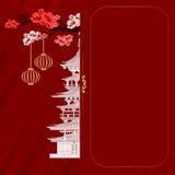 Une invitation au style chinois Photographie stock libre de droits