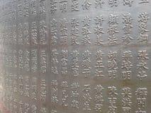 Une partie de dharma bouddhiste sur un morceau en bronze Photos stock