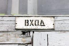 Une partie de porte en bois avec l'inscription dans le Russe images stock