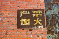Une vieille usine dans Guangzhou Images libres de droits