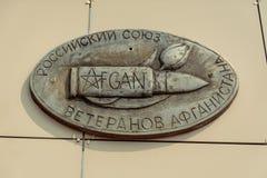 União do russo de veteranos afegãos Fotografia de Stock Royalty Free