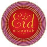 Unidad de los saludos de Eid Imagenes de archivo