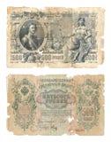 Uniek oud Russisch bankbiljet Royalty-vrije Stock Afbeeldingen