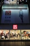 Uniqlo fashion boutique Stock Photography