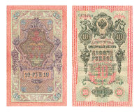 Unique old russian banknote isolated Royalty Free Stock Photography
