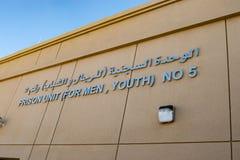 Unité de prison pour la jeunesse images stock