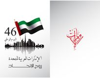 United arab emirates national Day celebration. United Arab Emirates UAE National Day , with an inscription in Arabic translation `Spirit of the union, National stock illustration