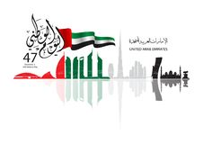 United arab emirates national day vector illustration. United arab emirates national day ,spirit of the union - Illustration. The script means united arab stock illustration