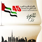 United Arab Emirates  UAE  National Day, with an inscription in Arabic translation. `Spirit of the union, National Day, United Arab Emirates` , Vector Royalty Free Stock Photos